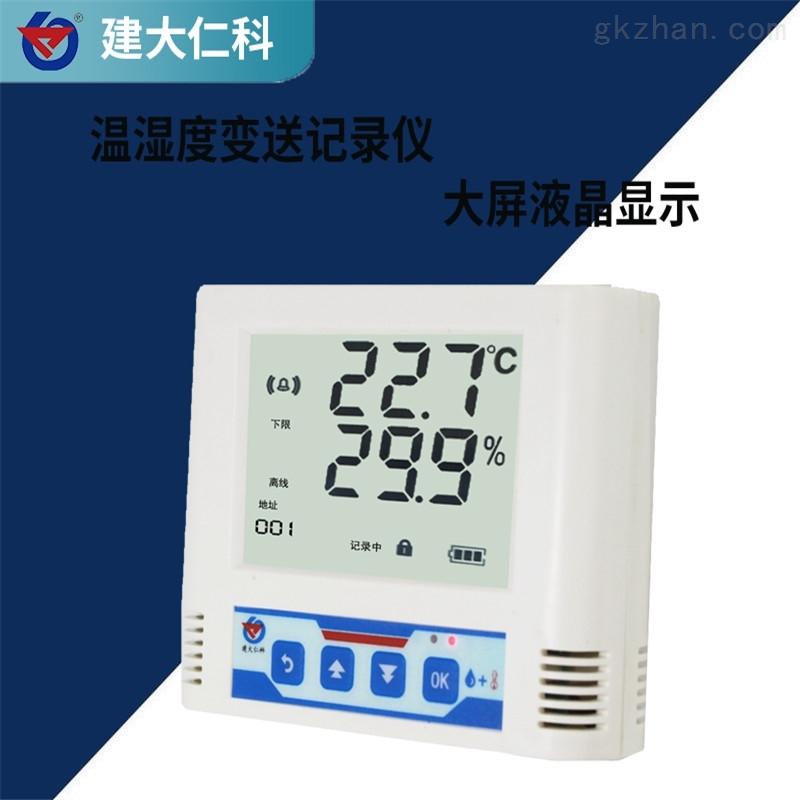 建大仁科 温湿度传感器变送器记录仪