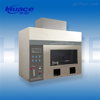 HC200水平垂直燃烧试验仪