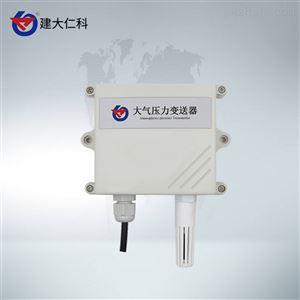 RS-QY-*-2-4建大仁科 大气压力传感器检测仪