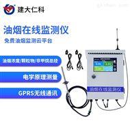 RS-LB-330建大仁科油烟传感器 监测仪