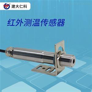 RS-WD-HW-I20建大仁科 红外线温度传感器非接触式