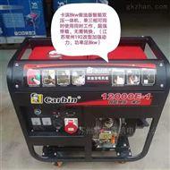 卡滨双电压8KW柴油发电机195F风冷动力卖
