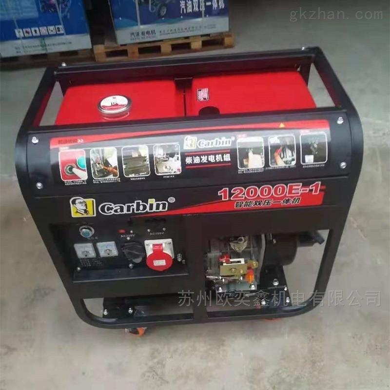 新款科普195双电压8KW柴油发电机一体机