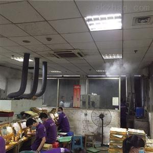 PC-300PJ工厂喷雾降温