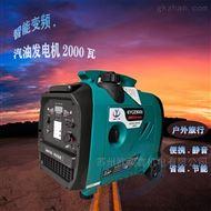 歐奕鑫2KW變頻汽油發電機220V靜音戶外用