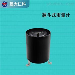 RS-YL-N01-2建大仁科 降雨量筒 翻斗式雨量计