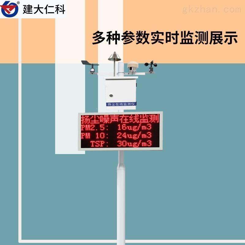 建大仁科 泵吸式扬尘监测系统