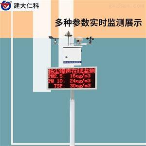 RS-ZSYC建大仁科 泵吸式扬尘监测系统