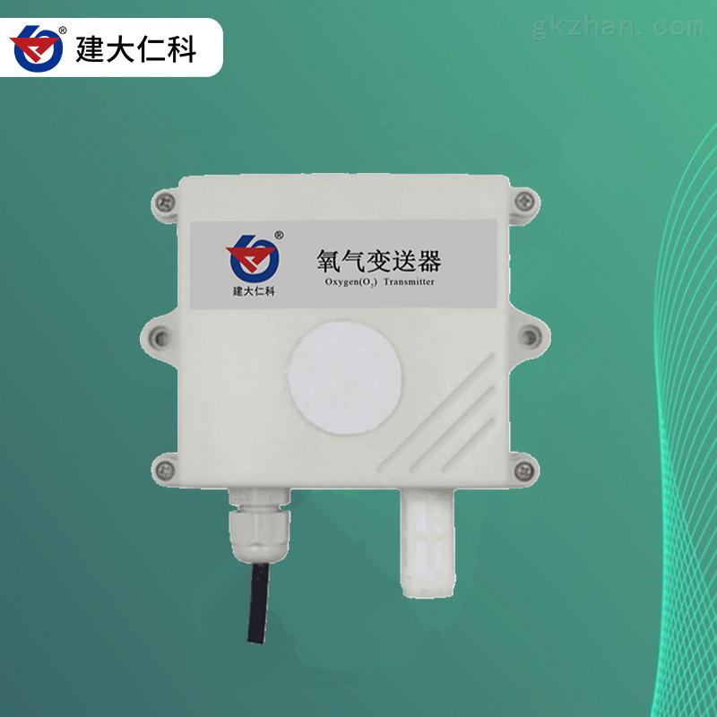 建大仁科 氧气变送器传感器O2检测仪