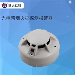 RS-YG-N01建大仁科 烟感探头 烟感报警器探测器