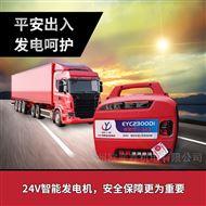 货车空调24V直流汽油发电机便携式好品牌