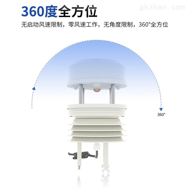 建大仁科超声波风速风向传感器一体式气象站
