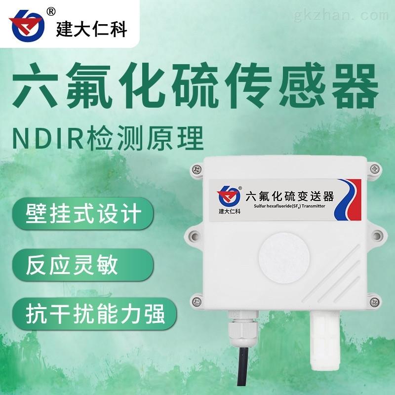 建大仁科 六氟化硫变送器高精度气体检测仪