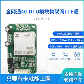 4G CAT1透传DTU模块全网通Air720G核心板
