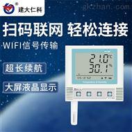 RS-WS-WIFI-C3建大仁科 高精度仓库远程监控温湿度记录仪