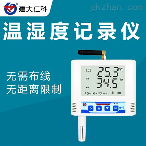 建大仁科 山东GPRS温湿度记录仪价格