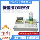 SGHP玻璃瓶盖子扭力测试仪便携式小量程HP-10