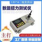数字扭矩测试仪数字扭矩测试仪1n.m-10n.m功能