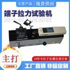 SGWS浙江电子线束新葡的京集团350vip1000N生产厂家