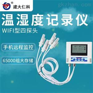RS-WS-WIFI-Y建大仁科 液晶大屏显示多探头温湿度记录仪