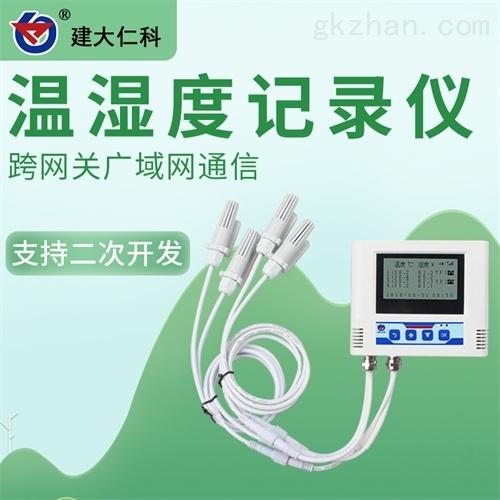 建大仁科 温湿度计 温度记录仪 温度检测仪