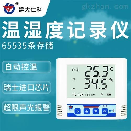 建大仁科 温湿度计 温度湿度记录仪