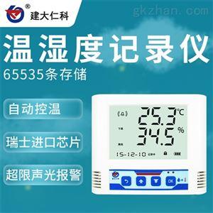RS-WS-N01-6建大仁科 温湿度计 温度湿度记录仪