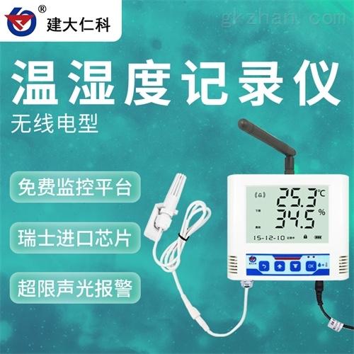 建大仁科 无线冷链温湿度监控系统