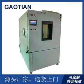 小型窄款高低温试验箱
