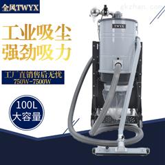 地面粉尘工业移动式吸尘器