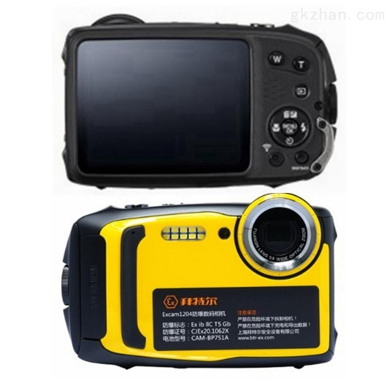 拜特尔富士防爆数码相机excam1204