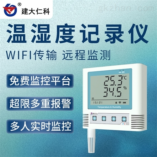 建大仁科 温湿度记录仪WIFI网络上传
