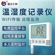 RS-WS-WIFI-C3建大仁科 温湿度记录仪WIFI网络上传