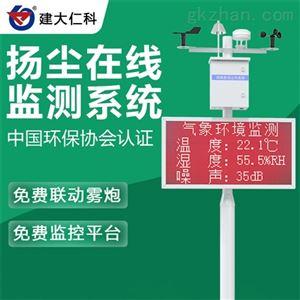 RS-ZSYC*建大仁科 噪声扬尘监测设备厂家