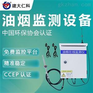 RS-LB-300建大仁科 泵吸式油烟在线监测仪传感器