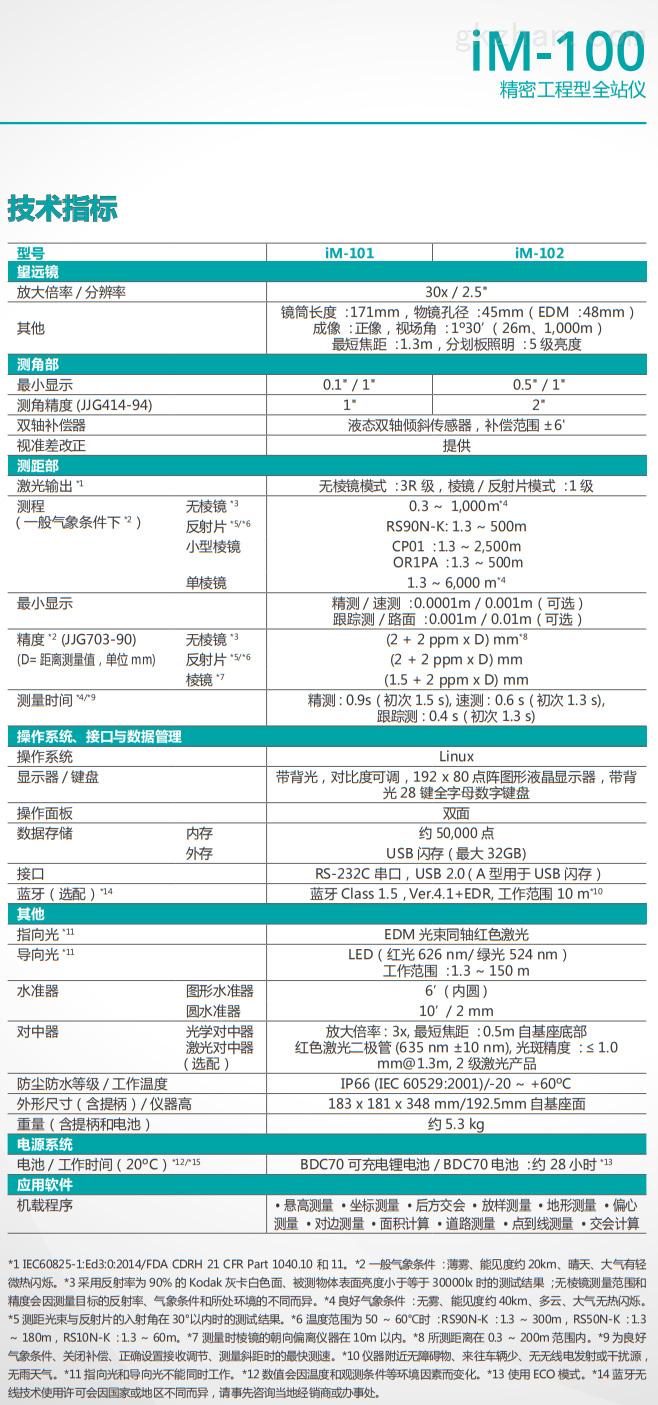 索佳IM-101/IM-102精密全站仪技术参数
