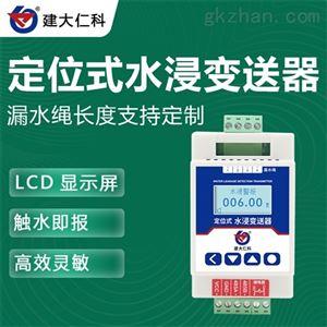 RS-SJ-DW-N01R01-1建大仁科 水浸传感器变送器漏水绳检测