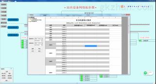 2138陇南市武都区两水中学电力监控系统小结2435.png