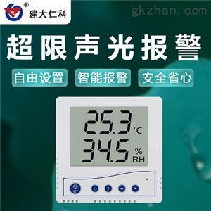 RS-WS86壳液晶温湿度变送器传感器(模拟量型)