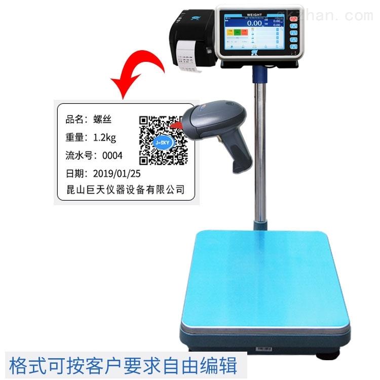带扫描打印储存数据报表电子秤