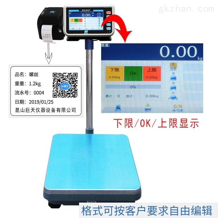 记录重量并打印标签电子秤/标签内容可编辑