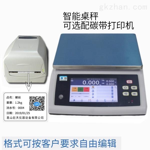 标签打印电子秤标签内容可更改