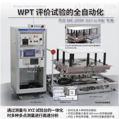 无线充电评价系统TS2400多点测量系统集成