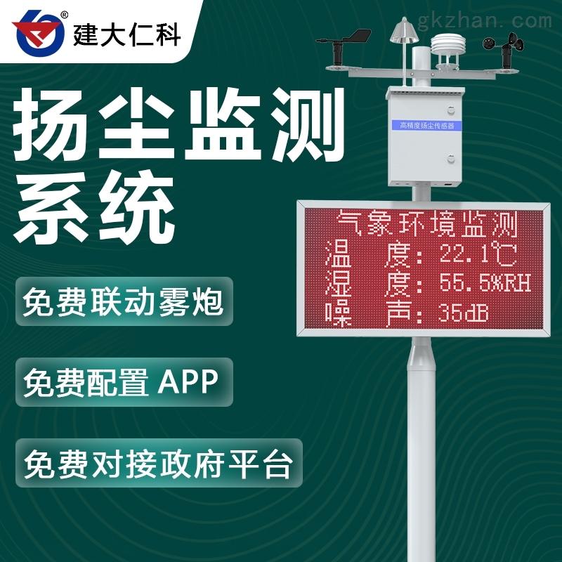 建大仁科 扬尘噪声监测系统