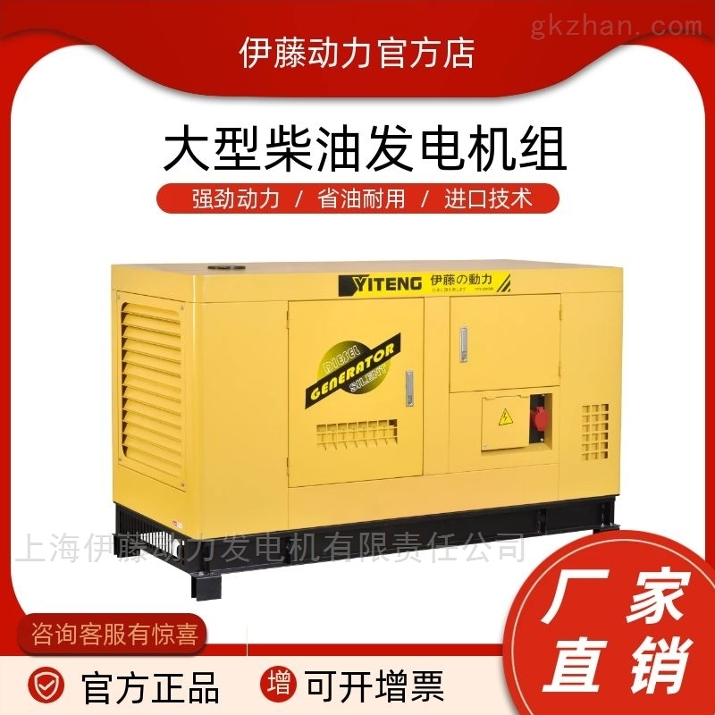限电15kw柴油发电机组YT2-20KVA