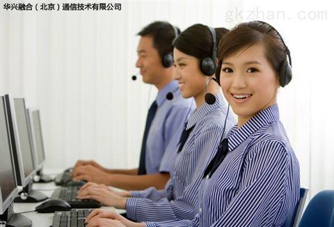 HSS客户服务呼叫中心