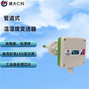 RS-WS-N01-9TH建大仁科 管道式温湿度变送器