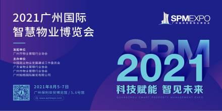 2021廣州國際智慧物業博覽會