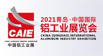CAIE2021中国国际铝工业展览会