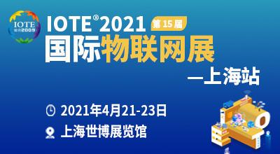 IOTE 2021第十五屆國際物聯網展-上海站